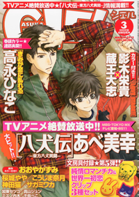 Magazine Boy's Love