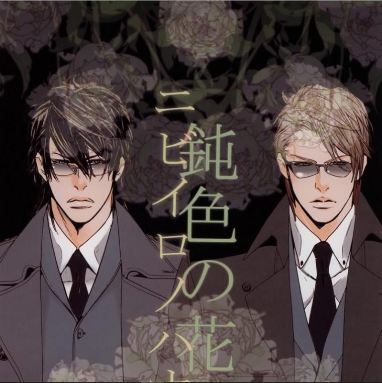 Tsubaki (Moi) & Masamune - Ryosuke
