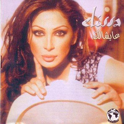Elissa ... 3 rd Album : Aychalek