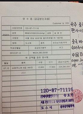 Une fan chinoise des Super Junior a acheté des albums « Sexy, Free & Single » pour plus de 160 000 euros