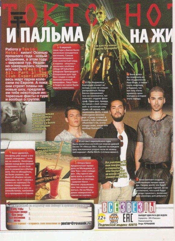 All stars (Russie) 22.4.15