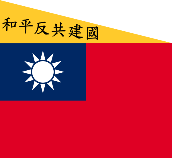 drapeau nationaliste chinoise