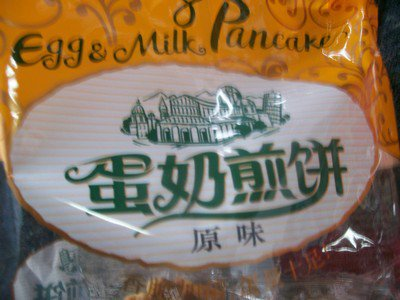 Pancakes Anglais