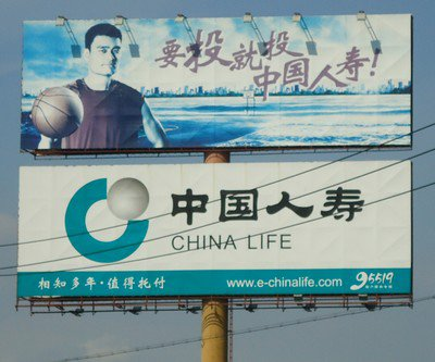 Yao Ming, le basketteur Chinois