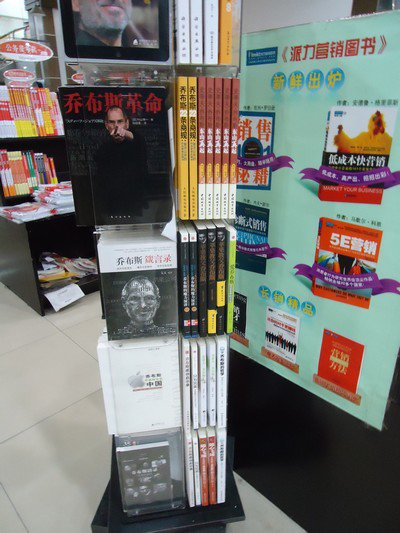 Wenzhou Book store