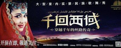 Taklimakan Rally : 1. Urumqi