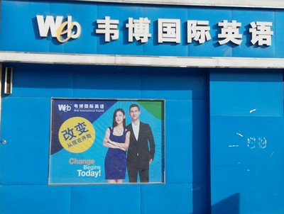 Zhengzhou : un peu de tout (2)
