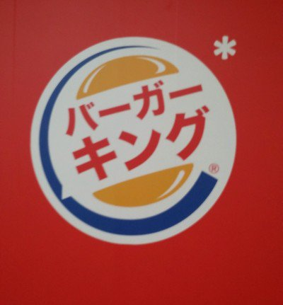 Un futur Burger King