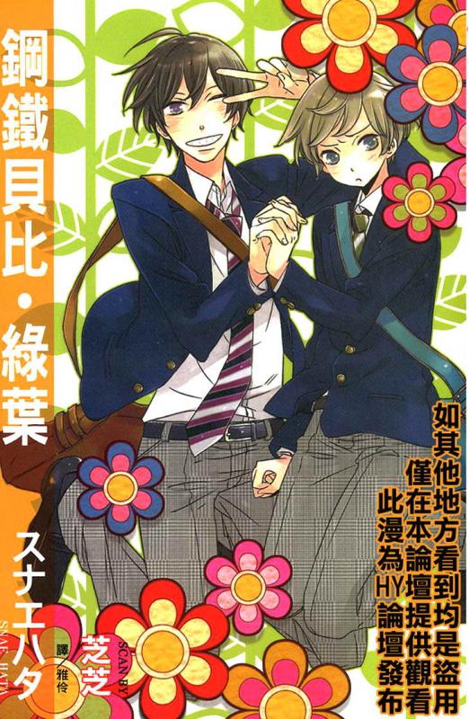 Kouketsu no Baby Leaf ( Scan)