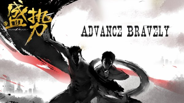 Advance Bravely (BL DRAMA)