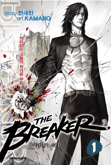 The breaker : Han Chun Woo ... Koo Moon Ryong (grade ultime de maîtrise des 9 arts du dragon)