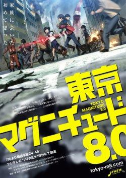 ...::: Tokyo Magnitude 8.0 / 東京マグニチュード8.0 :::...