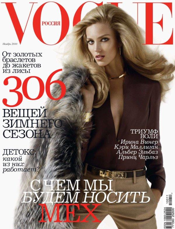 . Anja Rubik ■■ Vogue Russie Novembre 2010 | Je n'aime pas du tout cette couverture!.