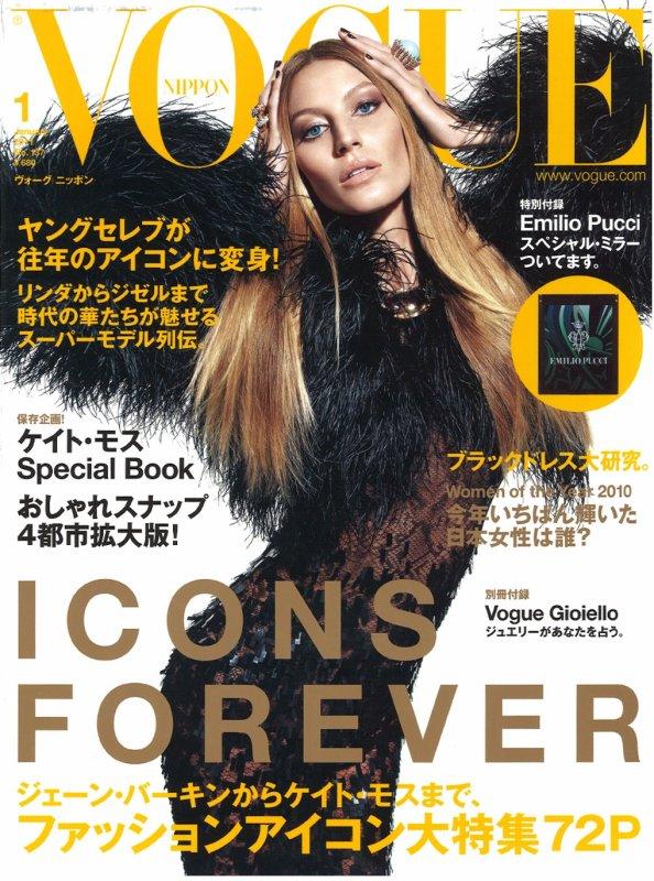 . Gisele Bündchen ■■ Vogue Nippon Janvier 2011 by Mario Sorrenti   Je n'aime pas ses longs cheveux lisses mais sinon la pose est extra!.