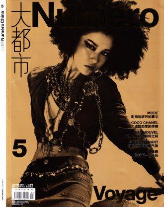 [Couvertures & Editoriaux] Du Juan | Numéro Chine #5 Janvier/Février 2011