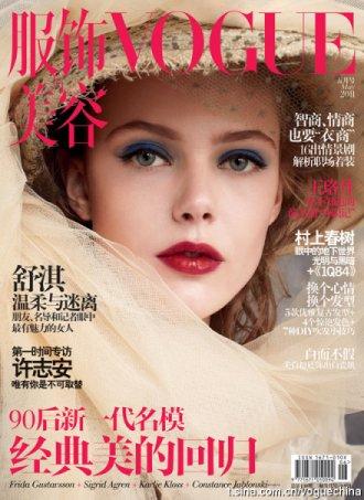 Frida Gustavsson | Vogue Chine Mai 2011