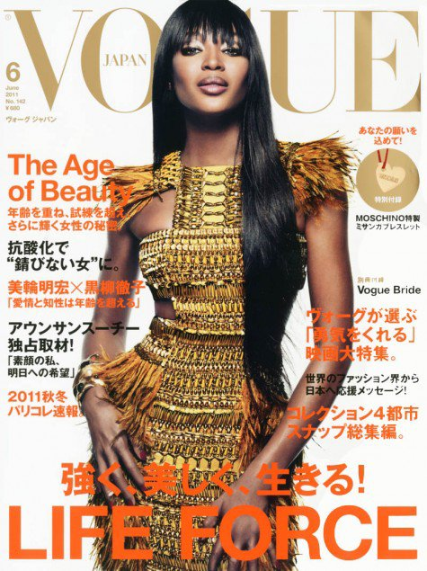 Naomi Campbell | Vogue Japon Juin 2011