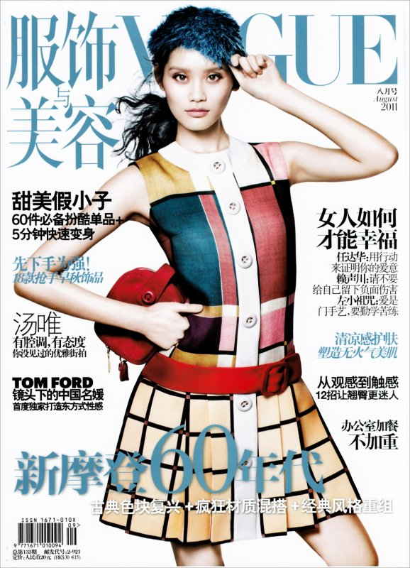 Ming Xi | Vogue Chine Août 2011