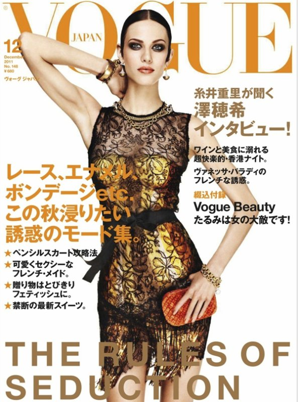 Aymeline Valade | Vogue Japon Novembre 2011