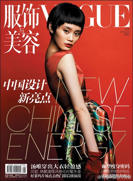 Vogue Chine Janvier 2012