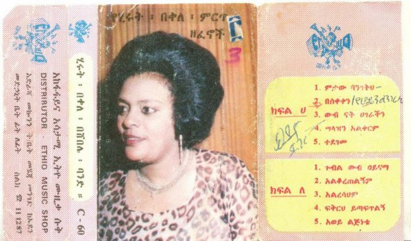 Hirut bekele & the polie orchestra - Ewnetegna feker ( - ethiopie - )