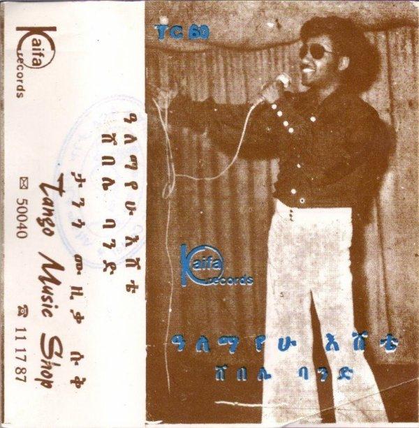Alemayehu Eshete & Shebelle's Band - Tashamanaletch ( - ethiopie - )