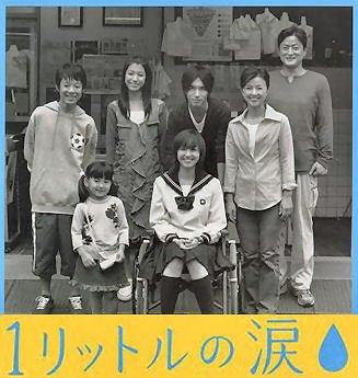 Ichi Rittoru No Namida  ( 1 litre de larmes )
