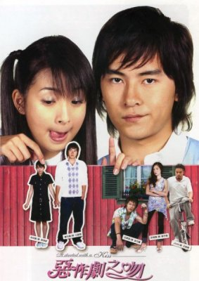 It Started With A Kiss (E Zuo Ju Zhi Wen)
