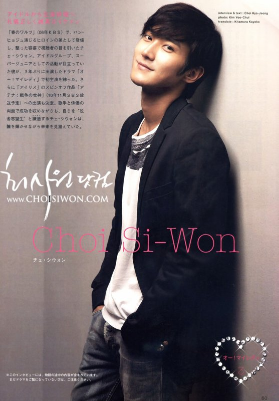 Siwon [Super Junior] 13