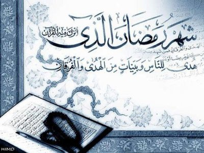 ramadane mobarek