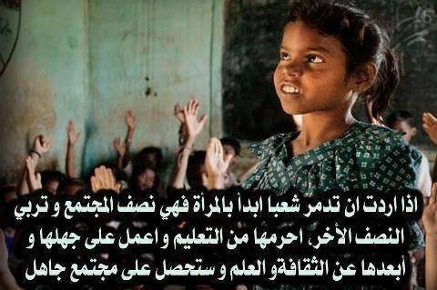 المرأة نصف المجتمع