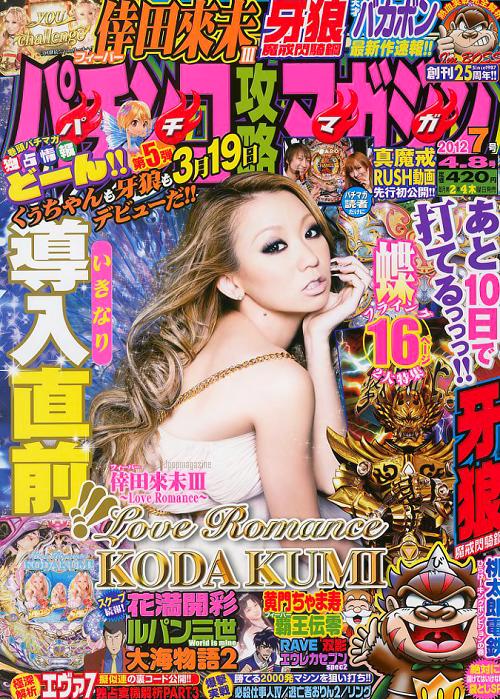Pachinko magazine - Cover 08/04/2012