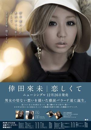 Koishikute - Poster