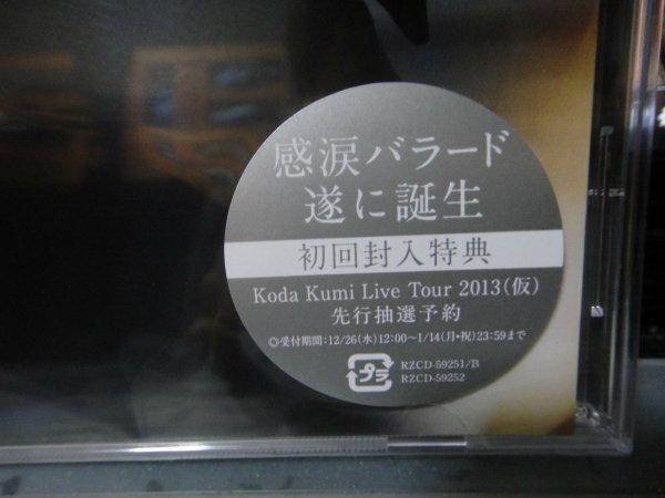 Koishikute - Fan Photos
