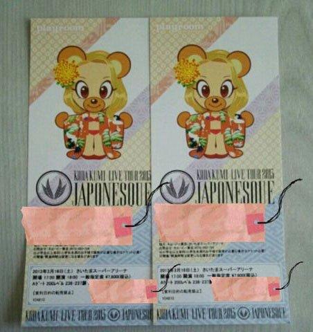 Live Tour 2013 ~JAPONESQUE~ - Billets