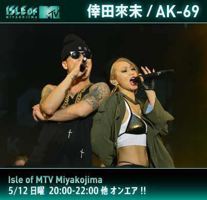 Isle Of MTV à Miyakojima (Okinawa)