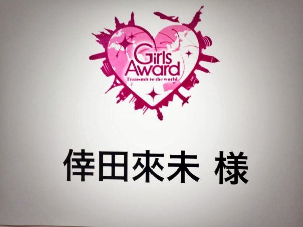 Girls Award 2013 - Photos + Setlist