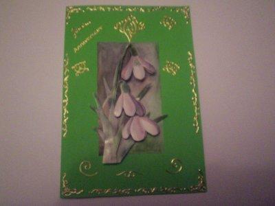 carte anniversaire fleurs n°5 (VENDU)