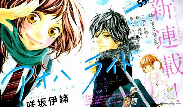 Manga — Blue Spring Ride