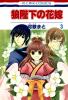 Manga — Ookami-heika no Hanayome