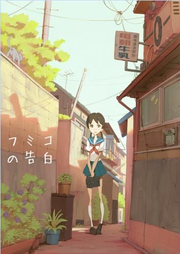ONA — Fumiko's Confession