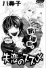 Manga — Shitsuren no Susume