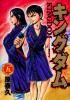 Manga — Kingdom