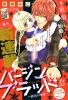 Manga — Virgin Blood