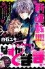 Manga — Nishiki-kun no Nasugamama