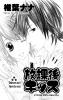 Manga — Hôkago Kiss