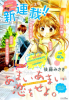 Manga —  Amai Amai Koi o Seyo