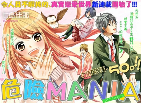 Manga — Kiken Mania