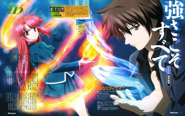 Anime — Kaze no Stigma