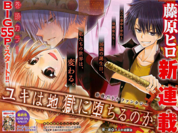 Manga —  Yuki wa Jigoku ni Ochiru no Ka